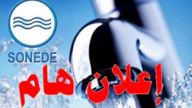 Photo of غدا انقطاع الماء في هذه المناطق – تي آن ميديا