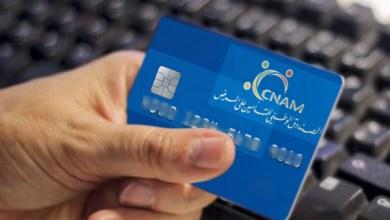 """Photo of كل التفاصيل عن بطاقتي """"لاباس"""" و""""أمان"""" للتأمين الصحي – تي آن ميديا"""