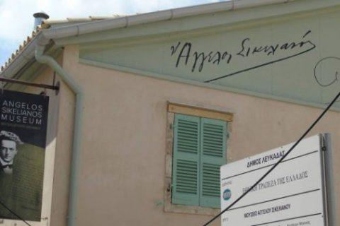 Museu Angelos Sikelianos