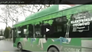 Photo of شاهد اول حافلة تعمل على الكهرباء في تركيا