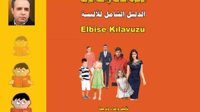 Photo of تعلم اللغة التركية – كتاب الدليل الشامل للألبسة