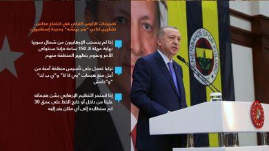 Photo of أردوغان: سنفتح الحدود نحو أوروبا إنْ لم تدعم مشاريعنا بالمنطقة الآمنة