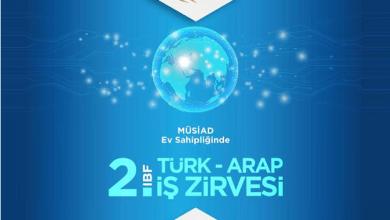 """Photo of إسطنبول.. """"الموصياد"""" تنظم قمة الأعمال التركيةـ العربية الثانية"""