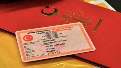 Photo of بيان من دائرة الهجرة التركية بخصوص مواعيد الاقامات السياحية