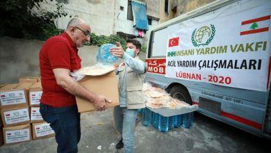 """Photo of """"الإغاثة التركية"""" تقدم مساعدات عاجلة لآلاف المتضررين من انفجار بيروت"""
