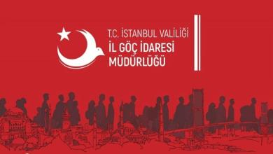 Photo of إدارة الهجرة في اسطنبول تطلق بريداً إلكترونياً لتسهيل الإجراءات المتعلقة بالإقامة