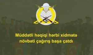 Səfərbərlik və Hərbi Xidmətə Çağırış üzrə Dövlət Xidməti