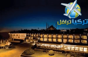 فندق كاليون اسطنبول Kalyon Hotel