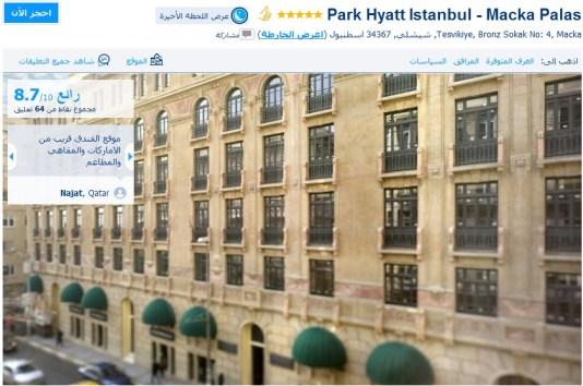 فندق بارك حياة اسطنبول تقرير مصور