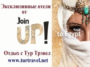 Туры Джойн Ап Позняки. Купить в тур Caves Beach Resort 5* Хургада,Desert Rose 5* Хургада,Reef Oasis Beach Resort 5* Шарм Эль Шейх,Reef Oasis Blue Bay 5*.