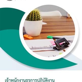แนวข้อสอบ เจ้าพนักงานธุรการปฏิบัติงาน กรมบัญชีกลาง [PDF-หนังสือ]