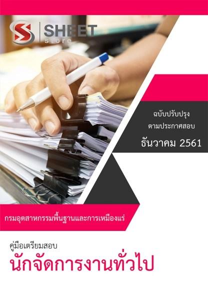 แนวข้อสอบ นักจัดการงานทั่วไป #กรมอุตสาหกรรมพื้นฐานและการเหมืองแร่ [ฉบับปรับปรุงล่าสุด ธันวาคม 2561]