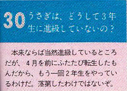 "Q30/100 in Animage's ""Secrets Revealed"""