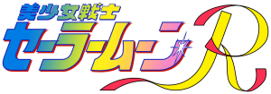 Sailor Moon R (3/1993 – 3/1994)