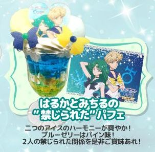 "Haruka and Michiru's ""Forbidden"" Parfait"
