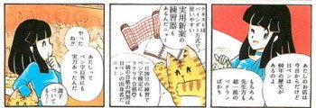 Late 1980s ~ 1990s Nippen no Yoshiko comic