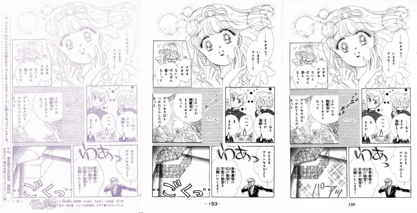 Act 4, Page 34 – Nakayoshi, Original, Remaster