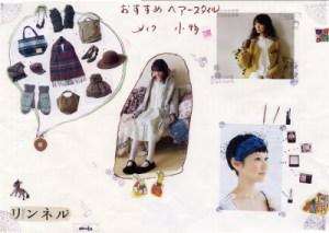 ファッションマトリックス 2010冬