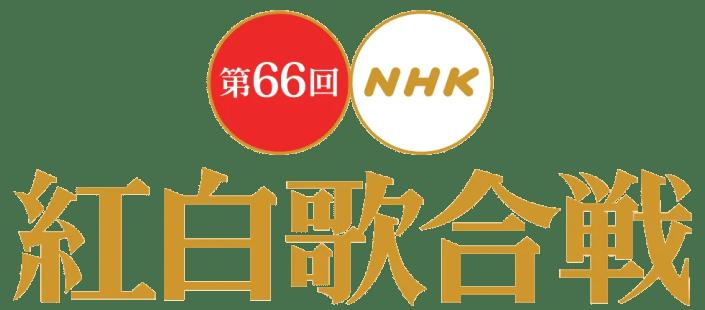66th Kohaku Uta Gassen