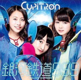 galaxy-express-999-cupitron