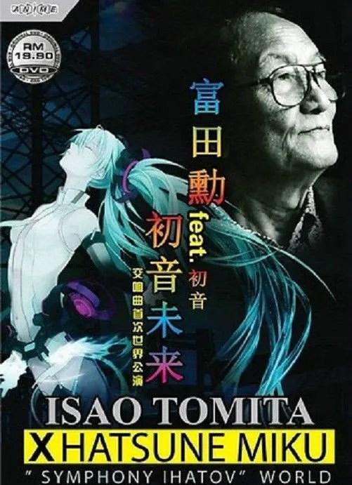 Isao Tomita x Hatsune Miku