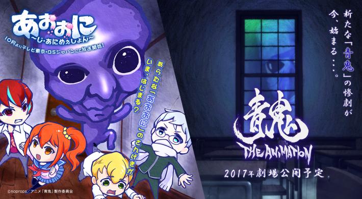 Ao Oni – The Animation