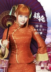 Kanna Hashimoto (Kagura)