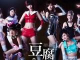 Tofu Pro-Wrestling