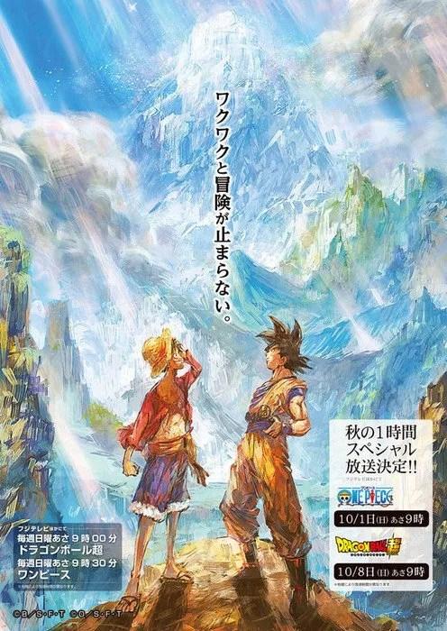 Dragon Ball Super et One Piece