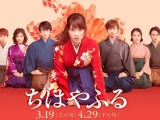 Chihayafuru: Musubi