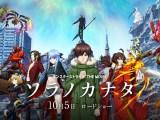 Monster Strike The Movie: Sora no Kanata
