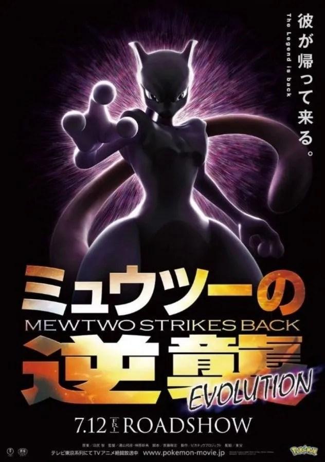 Pokémon The Movie Mewtwo Strikes Back Evolution