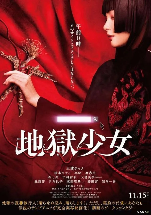 Hell Girl 2019 poster