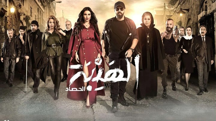 Al hayba saison 4