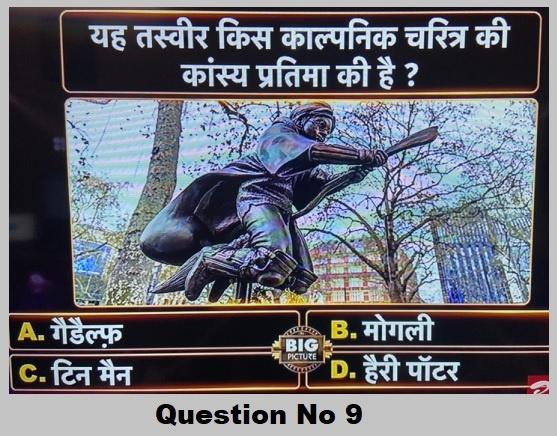 Big Picture registration Question No 9