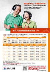南山人壽 - 商品文宣
