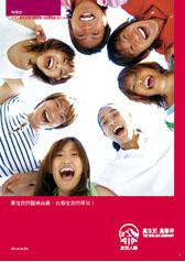 友邦人壽 - 商品文宣