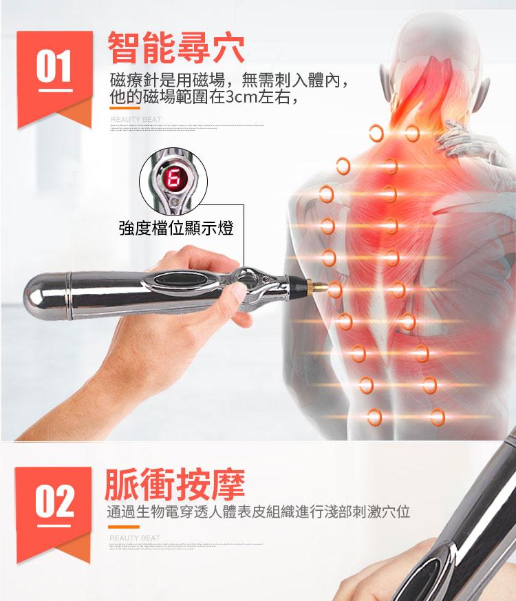 循經能量經絡筆--日本專利自動檢測穴位按摩儀