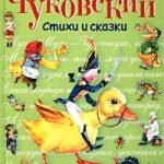 chukovsky