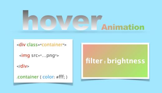 hoverとfilter:brightnessで明るさ調節!CSS画像エフェクト3選