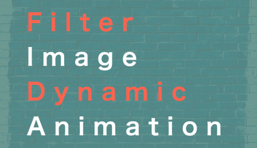 filterとoverflowで圧巻の臨場感で画像がグワーッと現れる最強hoverアニメーション【解説付き】