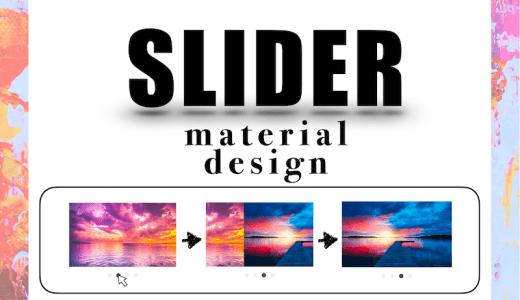 スライダーマテリアルデザインをコピペで!CSSアニメーション3選【コード解説付】