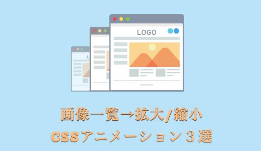 【知らないと損する】CSS画像アニメーション3選【回転×サイズ拡大/縮小】