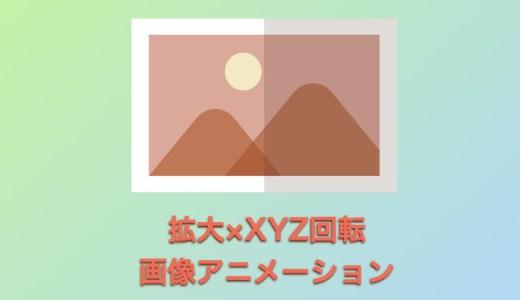 【画像サイズ拡大】CSSアニメーション3選(transform:scale×rotate『XYZ』)