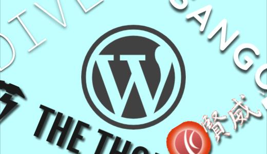 【現役エンジニア厳選】技術ブログにおすすめのWordPress有料テーマ8つ徹底比較