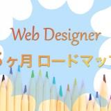 【裏ワザ】Webデザイナー独学ロードマップ|Web制作で稼ぐ