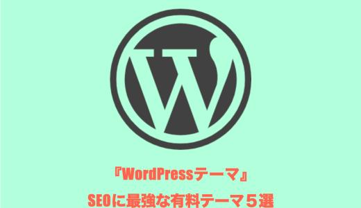 【WordPressテーマ】内部SEOに最強な有料テーマ5つ徹底比較【2021年はコレ】