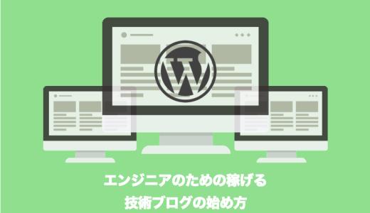【WordPress】エンジニアが稼げる技術ブログを始める方法を徹底解説【2020年版】
