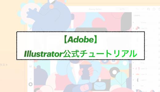 【無料】Illustrator「公式チュートリアル」始め方|おすすめ学習方法【独学】