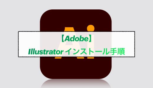 【わかりやすい】Illustratorのインストール方法を図解|3分で完了